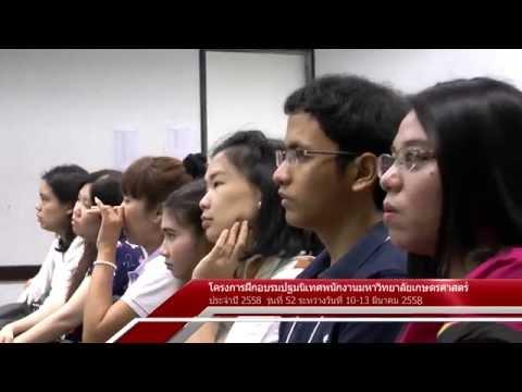 โครงการฝึกอบรมปฐมนิเทศพนักงานมหาวิทยาลัยเกษตรศาสตร์ รุ่น 52