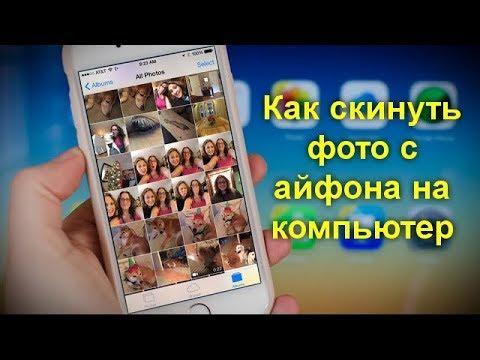 Как скинуть фото с айфона на компьютер - YouTube