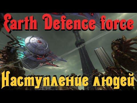 EDF - УНИЧТОЖИТЕЛЬ пришельцев