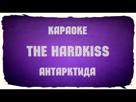 """The Hardkiss """"Антарктида"""" (караоке+акорди)"""