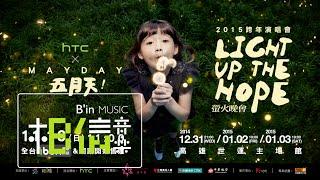 MAYDAY五月天 [ Light Up The Hope螢火晚會 ] ::11/16(日) am11 全台ibon首賣