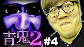 【青鬼2】ヒカキンの青鬼2実況プレイ Part4【ホラーゲーム】 thumbnail