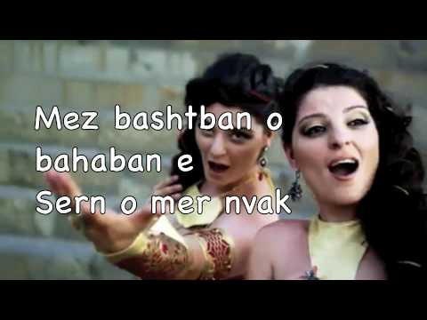 Inga & Anush - Im Anune Hayastan E Lyrics