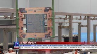 2020.07.14 В компании «ИСС» апробируют новые технологии создания многослойных печатных плат