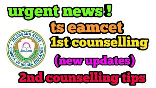 Ts eamcet 2nd counselling details||1st counselling joining  confirmation||self reporting explained