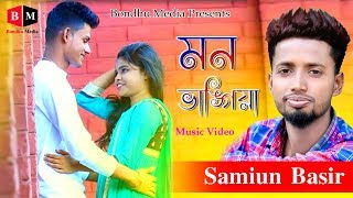 মন ভাঙ্গিয়া | Mon Vangiya | Samiun Basir | Bangla New Music Video | By Bondhu Media | 2018 ♪♪