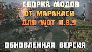 Сборка модов для world of tanks модпак 0.8.9