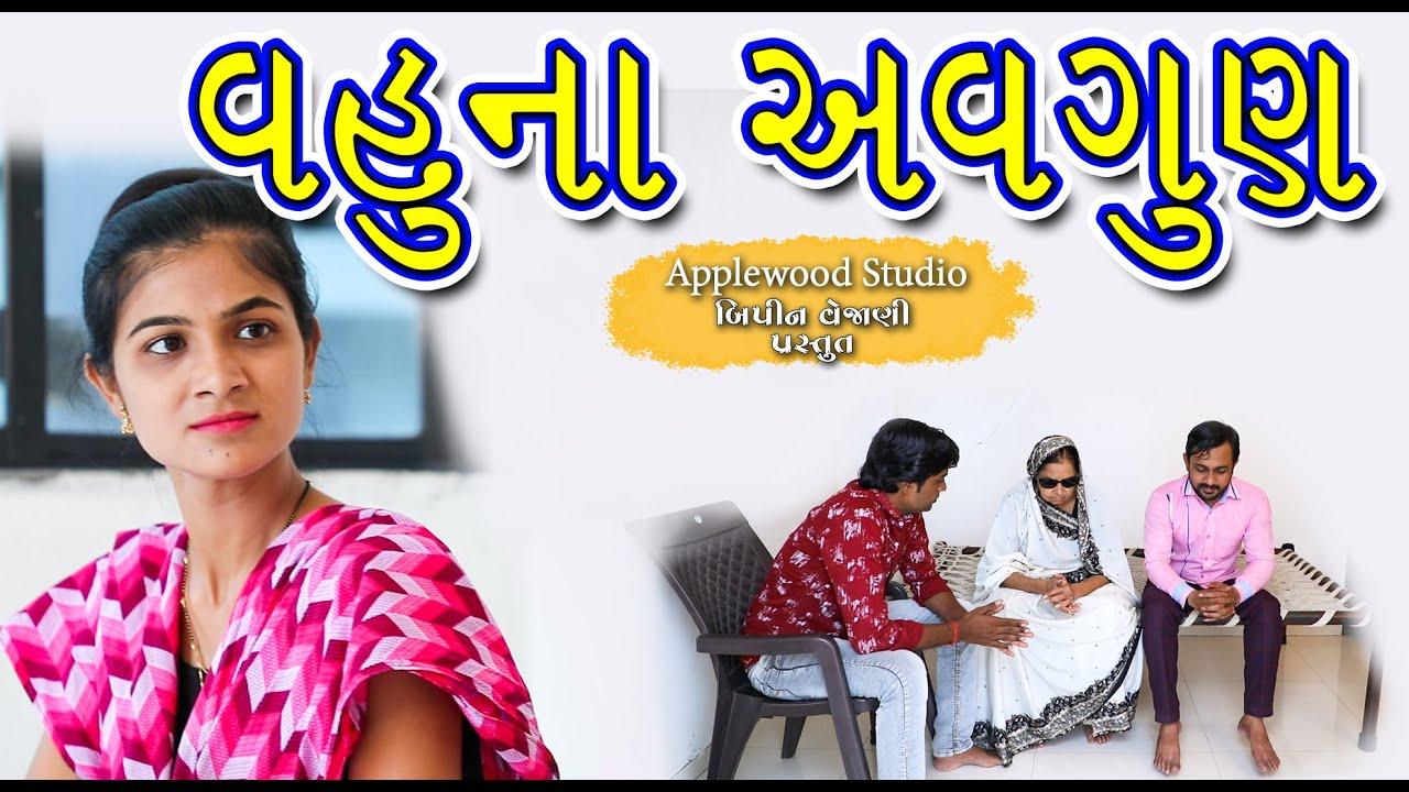 વહુ ના અવગુણ - લવ મેરેજ | રખડુ છોકરો | Vahu Na Avagun | Gujarati Drama | By.AppleWood ShortMovie.