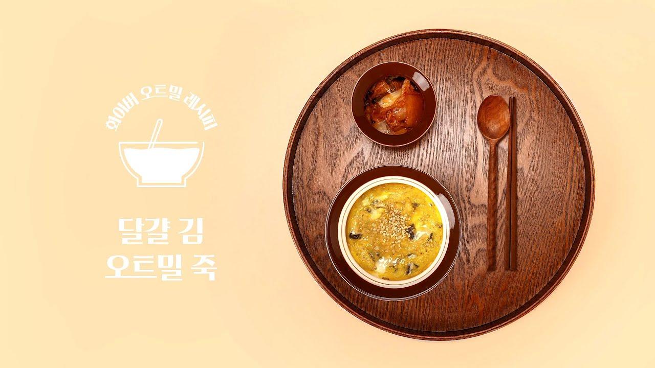 [동서식품] 포스트 화이버 오트밀로 만드는 달걀 김 오트밀 죽