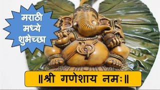 Happy Ganesh chaturthi 2017, Wishes, Whatsapp HD Video download, Images, Quotes in Marathi, photos