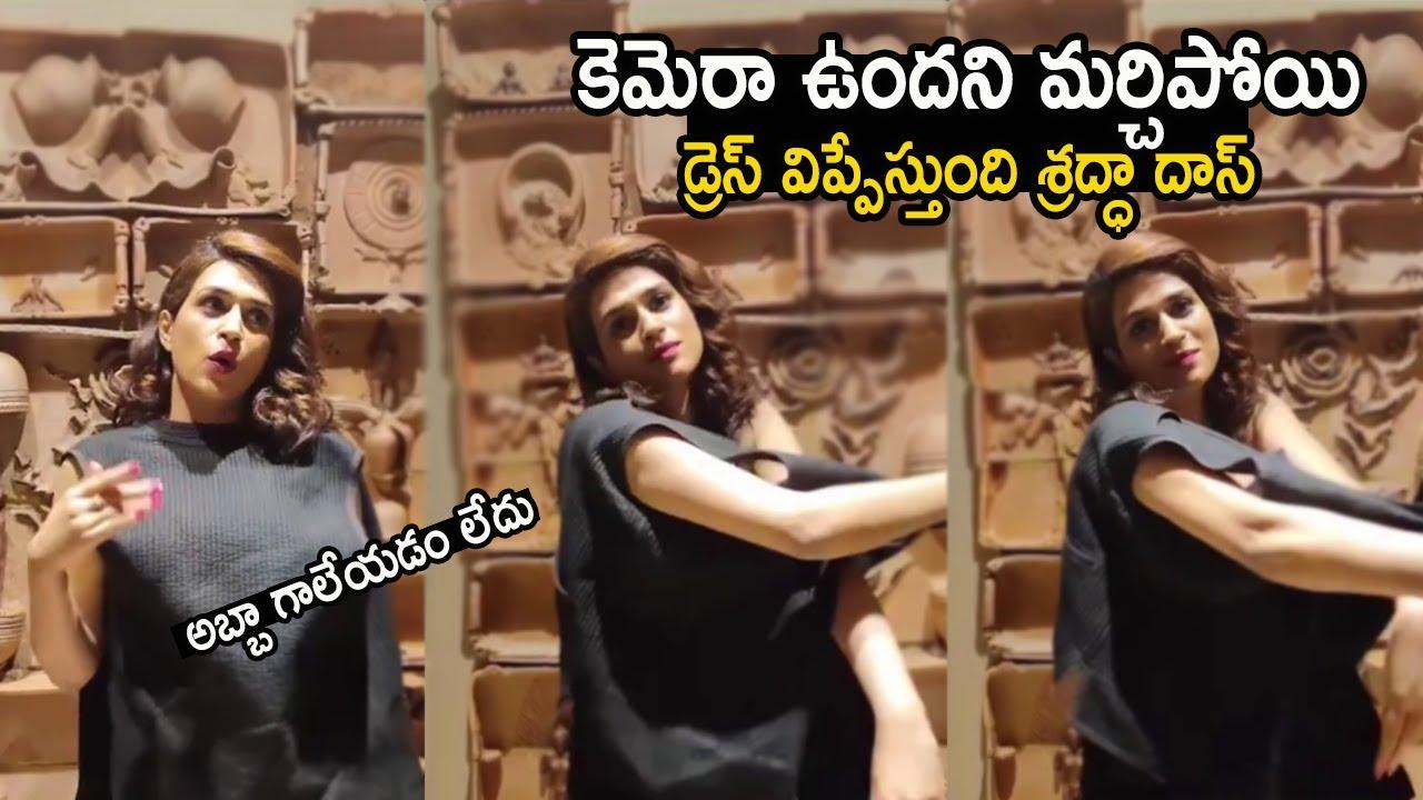 శ్రద్ధ లేకుండా చూడండి Actress Shraddha Das Damn Look In The Black Dress | Life Andhra TV