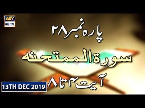 Iqra - Surah Al Mumtahanah | Ayat 4 To 8  | 13th Dec 2019 - ARY Digital