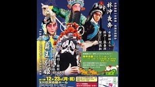 新潮劇院 京劇公演 2013.12.23 舞台裏