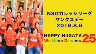 NSGカレッジリーグ公式サイト http://mydreams.jp/ 2016年8月6日 新潟市...