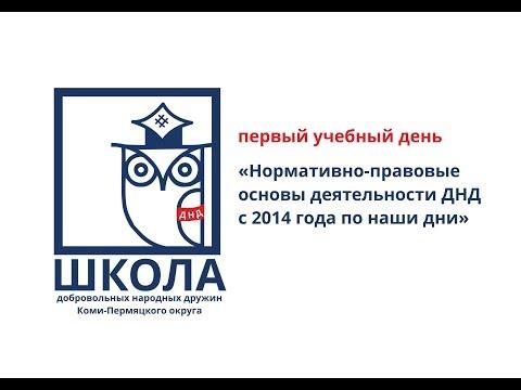 Первый учебный день Школы добровольных народных дружин Коми-Пермяцкого округа