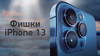 ТОП-5 фишек iPhone 13 — брать его или 12?