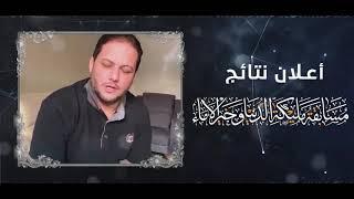 إعلان نتائج مسابقة مليكة الدنيا وخير الإماء | الرادود الحسيني عمار الكناني