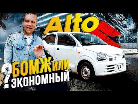 Suzuki Alto: дешевле - только даром!💰Владение кей-каром: страдание😒или кайф?🤤