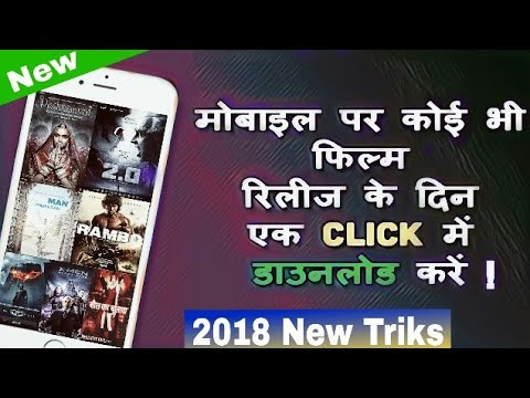 How To Download Any Movies/ Link In Description Billo