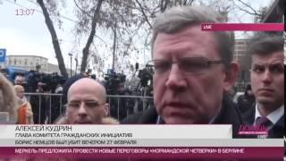 Алексей Кудрин на прощании с Борисом Немцовым, «Дождь ТВ»