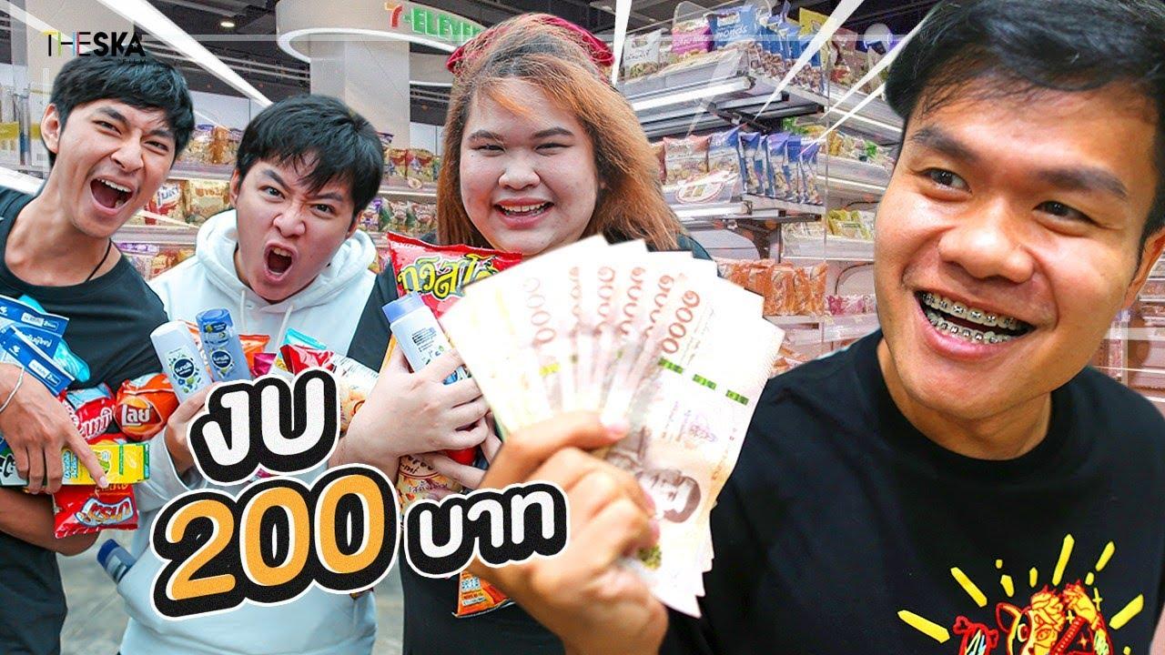 งบ 200 บาท แข่งซื้อของเซเว่น ชนะได้เงิน 100 เท่า!!