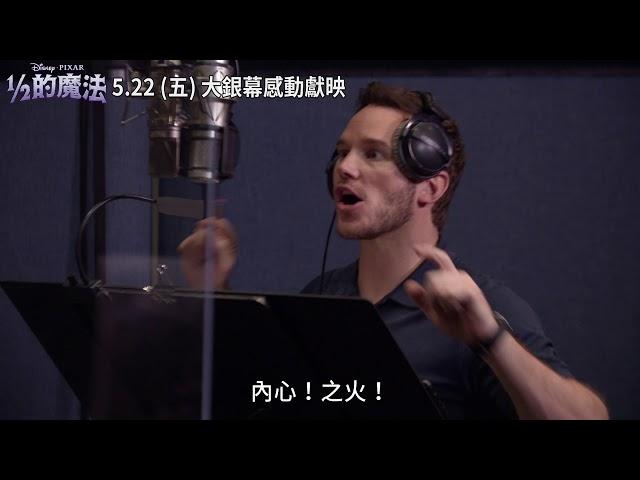 皮克斯《1/2的魔法》幕後花絮配音篇 5月22日 (五) 大銀幕感動獻映