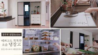 식재료를 자동인식하는 카메라 달린 '요즘 냉장고…
