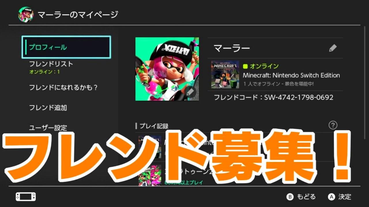 オフライン Switch フレンド