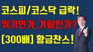 [주식][마감시황][국내증시급락][IT급락][향후전망]…