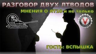 ЛТ10, новый балансировщик. Беседуем: Flaconarius и Vspishka!