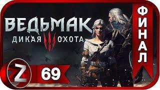 видео Ведьмак 3: Дикая охота - Игровые концовки / RPGLib.ru