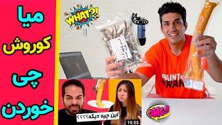 میا پلیز و کوروش یوتیوبر ایرانی تو جدیترین ویدیوشون چی خوردن؟ Mia plays!