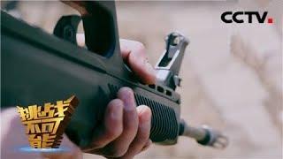 [挑战不可能之加油中国] 1.70秒5发子弹全部命中 特战队员实战突袭展现超强射击技术   CCTV挑战不可能官方频道