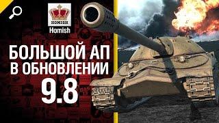 Большой АП в Обновлении 9.8 - от Homish [World of Tanks]