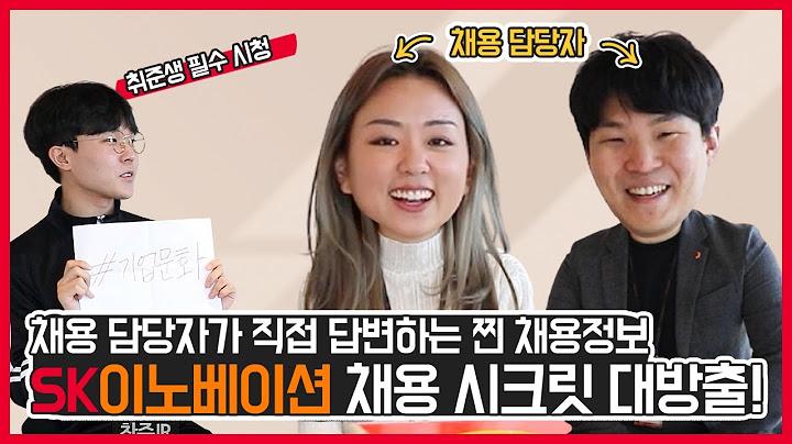 [스키노JR] 📢SK이노베이션 채용 지원자 필수 영상 ⭐채용 담당자 찐 시크릿⭐ 대방출!📢