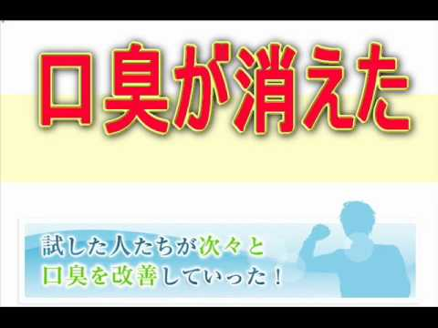 口臭に悩む仙台サラリーマンには佐藤式口臭改善術。