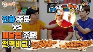 배달앱으로 치킨을 시키면 닭다리가 작다?! 배달앱vs전화주문 전격 비교!!(feat.노랑통닭) [배달통 콜라보 - 배달앱vs전화주문]