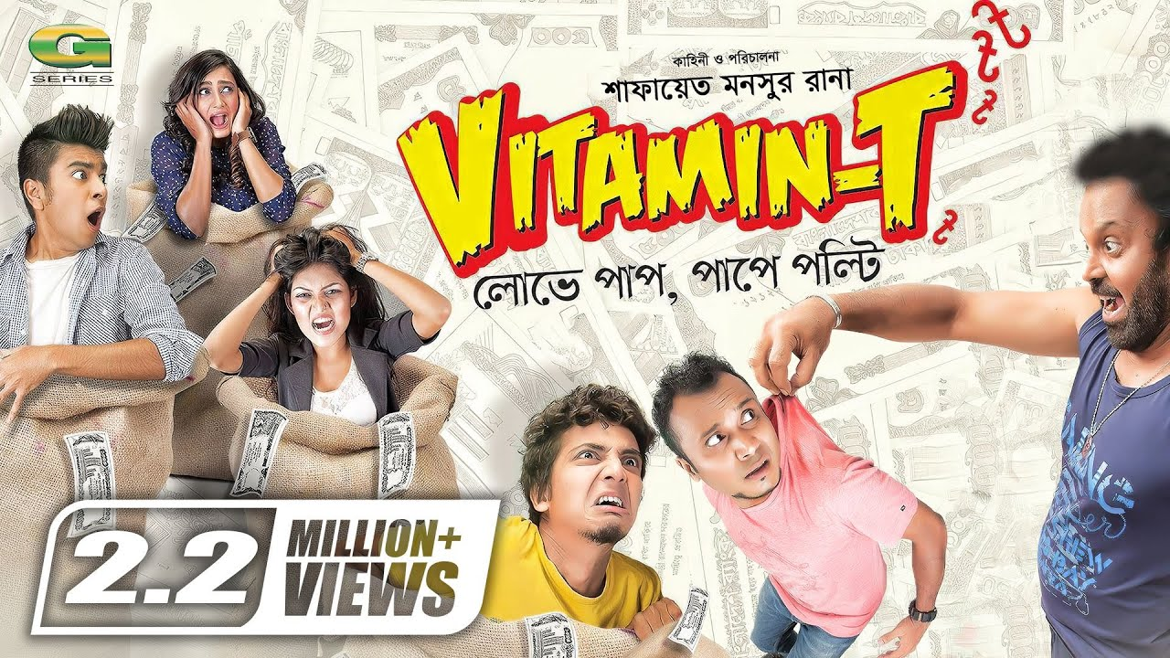 Vitamin T  | Telefilm | Mishu Sabbir | Salman | Pia | Aparna | HD1080p