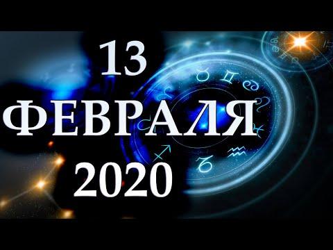 ГОРОСКОП НА 13 ФЕВРАЛЯ 2020 ГОДА
