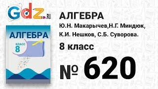 № 620- Алгебра 8 класс Макарычев
