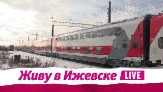 Живу в Ижевске 03.12.2018