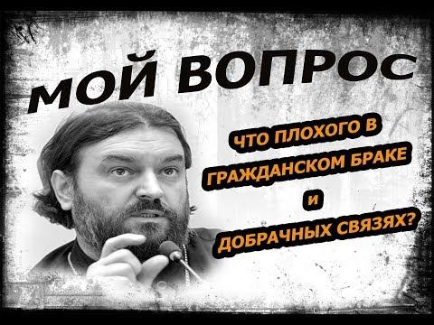 Свободные отношения - Выдумка против женщин! Протоиерей  Андрей Ткачёв