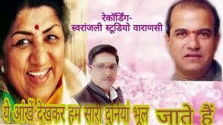 Ye Aankhen Dekhkar Ham sari Duniya   Cover   Arvind Dixit   Suresh Wadekar & Lata