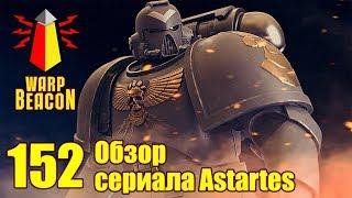 ВМ 152 Обзор сериала Astartes
