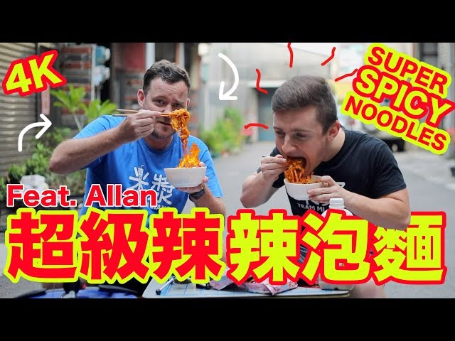 外國人挑戰吃韓國最辣辣泡麵 SUPER SPICY KOREAN NOODLE CHALLENGE SAMYANG 三陽  Life in Taiwan Allan (4K) - #151