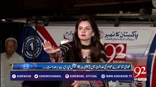 92 at 8 (Special Transmission On Lyari, Karachi) - 16 April 2018 - 92NewsHDPlus