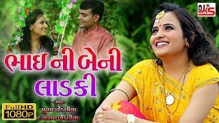 Gambar cover BHAI NI BENI LADKI || HD VIDEO || POONAM GONDALIYA & DAYARAM GONDALIYA || RAKSHABANDAN SPECIAL SONG
