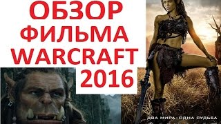 Обзор фильма warcraft 2016 ✅ ( варкрафт, фильм warcraft 2016, warcraft 3 фильм, обзор warcraft 3)