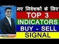 नए निवेशकों के लिए TOP 3 INDICATORS BUY -  SELL SIGNAL