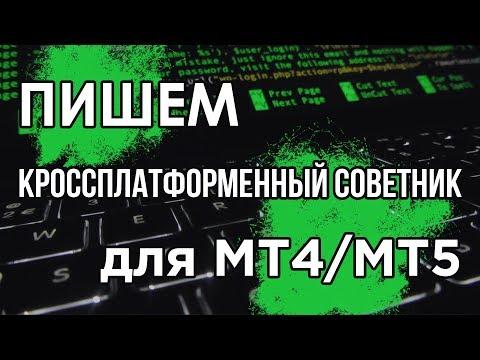 MQL - пишем универсальный советник для MT4 и MT5